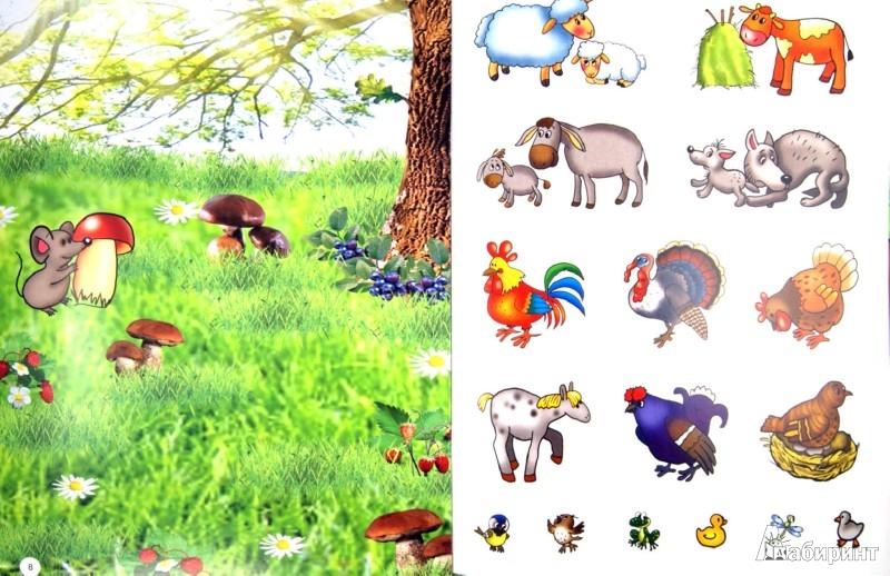 Иллюстрация 1 из 7 для Живые картинки. Животные. Кто где живет? | Лабиринт - книги. Источник: Лабиринт