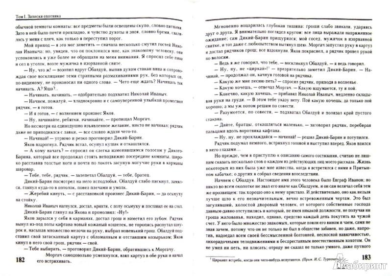 Иллюстрация 1 из 21 для Юбилейное издание. В 3-х томах. Том 1. Записки охотника. Пьесы - Иван Тургенев | Лабиринт - книги. Источник: Лабиринт
