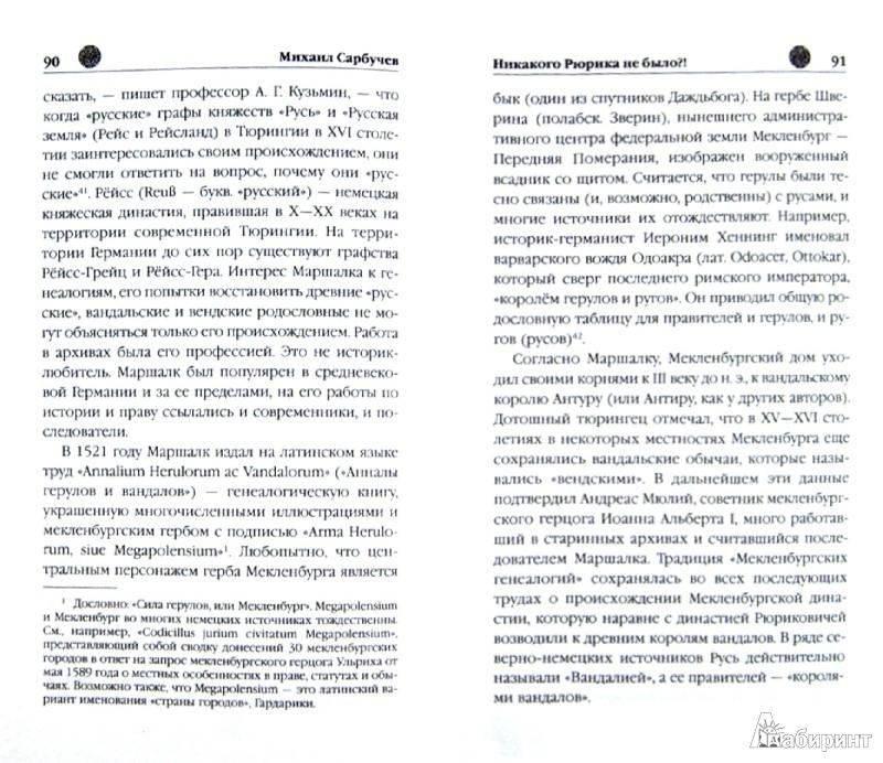 Иллюстрация 1 из 6 для Никакого Рюрика не было?! Удар Сокола - Михаил Сарбучев   Лабиринт - книги. Источник: Лабиринт