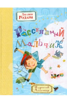 Рассеянный мальчик книги эксмо мама колян и слово на букву б