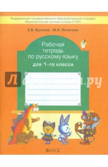 Рабочая тетрадь по русскому языку для 1 класса
