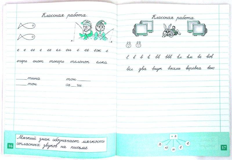 Иллюстрация 1 из 19 для Рабочая тетрадь по русскому языку для 1 класса - Бунеева, Яковлева | Лабиринт - книги. Источник: Лабиринт