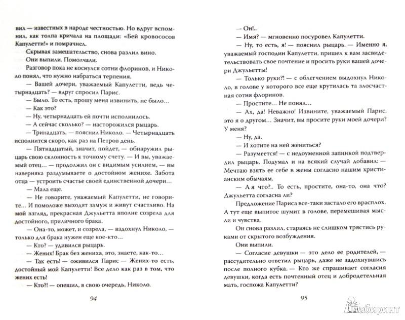 Иллюстрация 1 из 9 для Ромео и Джульетта. Величайшая история любви - Николай Бахрошин | Лабиринт - книги. Источник: Лабиринт