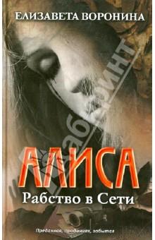 Алиса. Рабство в Сети