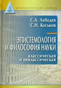Эпистемология и философия науки. Классическая и неклассическая. Учебное пособие для вузов