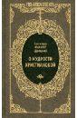 О мудрости христианской, Святитель Филарет (Дроздов) Митрополит Московский