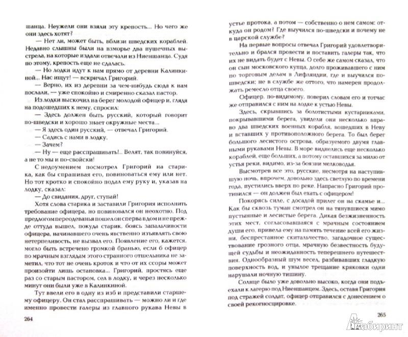 Иллюстрация 1 из 19 для Собрание сочинений в 5 томах - Рафаил Зотов | Лабиринт - книги. Источник: Лабиринт