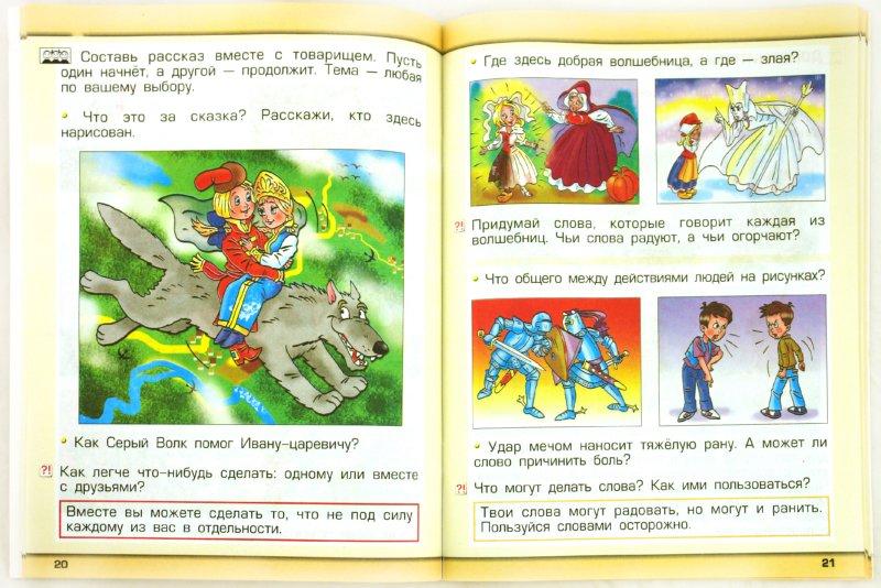Школа 2100 окружающий мир 1 класс учебник