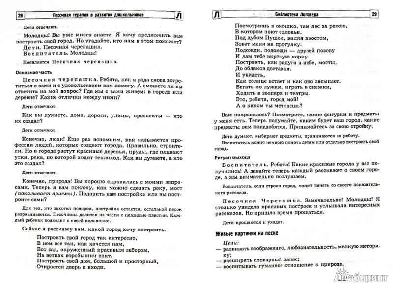 Иллюстрация 1 из 4 для Песочная терапия в развитии дошкольников - Сапожникова, Гарнова   Лабиринт - книги. Источник: Лабиринт