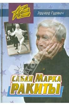 Сабля Марка Ракиты