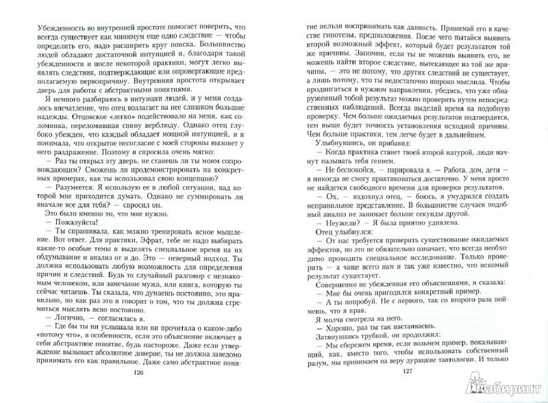Иллюстрация 1 из 10 для Выбор. Правила Голдратта - Голдратт, Голдратт-Ашлаг   Лабиринт - книги. Источник: Лабиринт