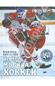 Декабрь. Москва. Хоккей. 1946-2011 стикс эфирное масло бергамот 10 мл