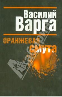 Оранжевая смута бегонию корневую в украине