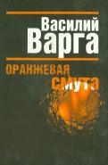 Оранжевая смута