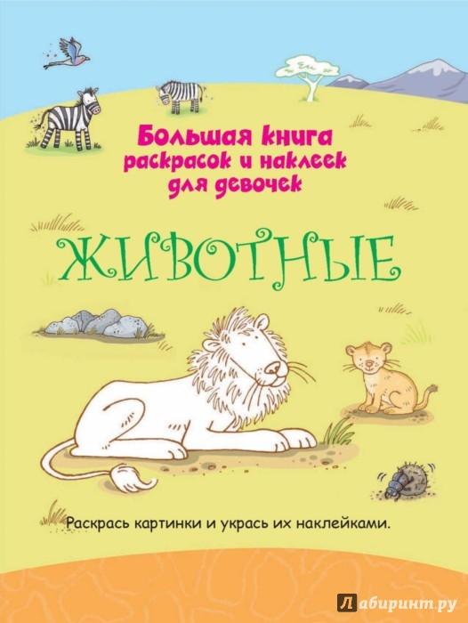 Иллюстрация 1 из 35 для Большая книга раскрасок и наклеек для девочек | Лабиринт - книги. Источник: Лабиринт