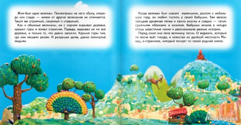 Иллюстрация 1 из 18 для Великан, который мечтал играть на скрипке - Абгарян, Ватьян | Лабиринт - книги. Источник: Лабиринт