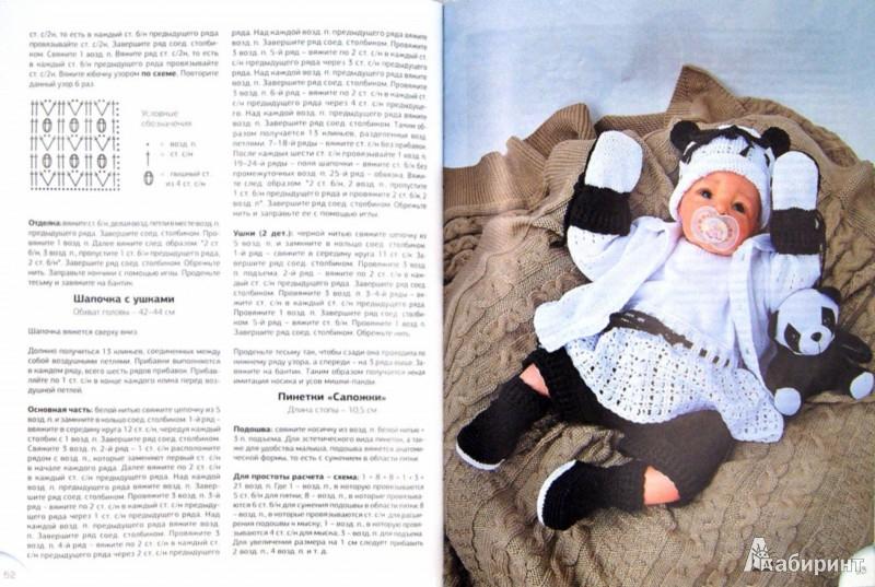 Иллюстрация 1 из 11 для Вязаные комплекты для новорожденных   Лабиринт - книги. Источник: Лабиринт