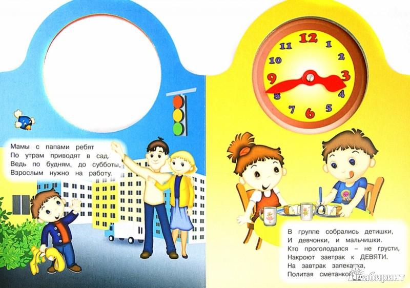 Иллюстрация 1 из 5 для Мой день - Андрей Сметанин | Лабиринт - игрушки. Источник: Лабиринт