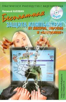 """Бесплатная защита компьютера от хакеров, вирусов и """"блондинов"""". Практическое руководство (+DVD)"""