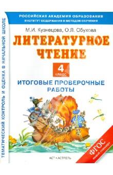 Литературное чтение. 4 класс. Итоговые проверочные работы. ФГОС