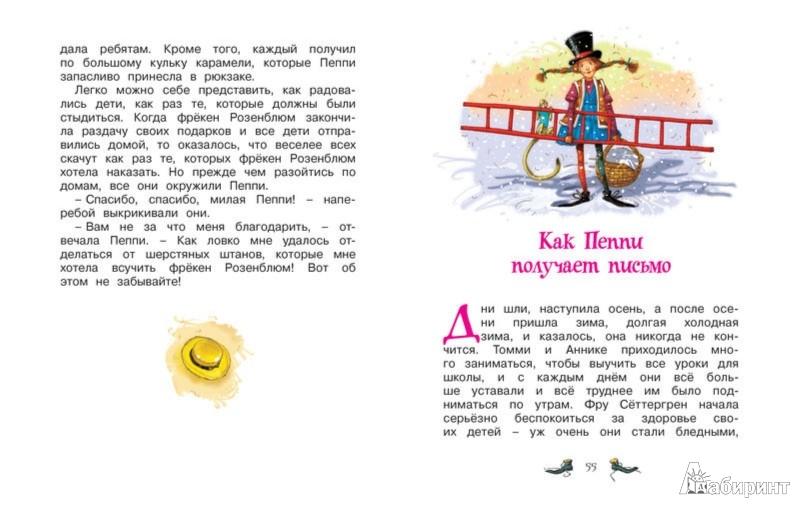 Иллюстрация 1 из 25 для Пеппи Длинныйчулок в стране Веселии - Астрид Линдгрен | Лабиринт - книги. Источник: Лабиринт