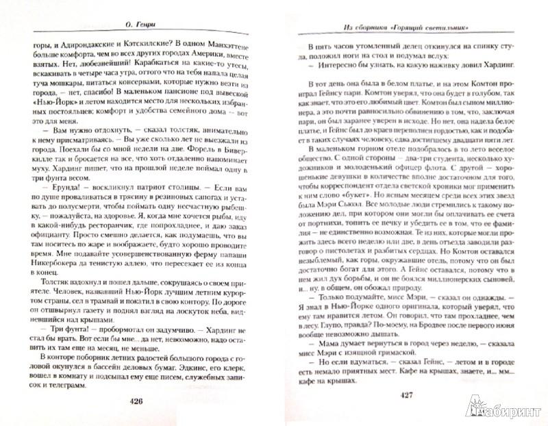 Иллюстрация 1 из 30 для Малое собрание сочинений - Генри О.   Лабиринт - книги. Источник: Лабиринт