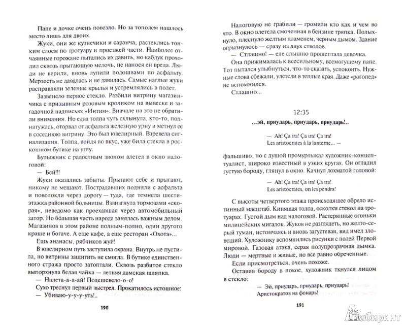 Иллюстрация 1 из 5 для Крепость души моей - Олди, Валентинов | Лабиринт - книги. Источник: Лабиринт