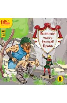 Коллекция сказок братьев Гримм (CDmp3)