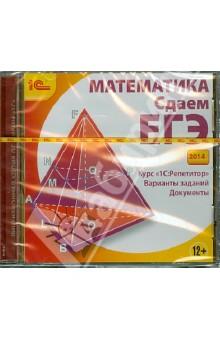 Математика. Сдаем ЕГЭ 2014 (CDpc) лаппо попов математика егэ 2014 купить