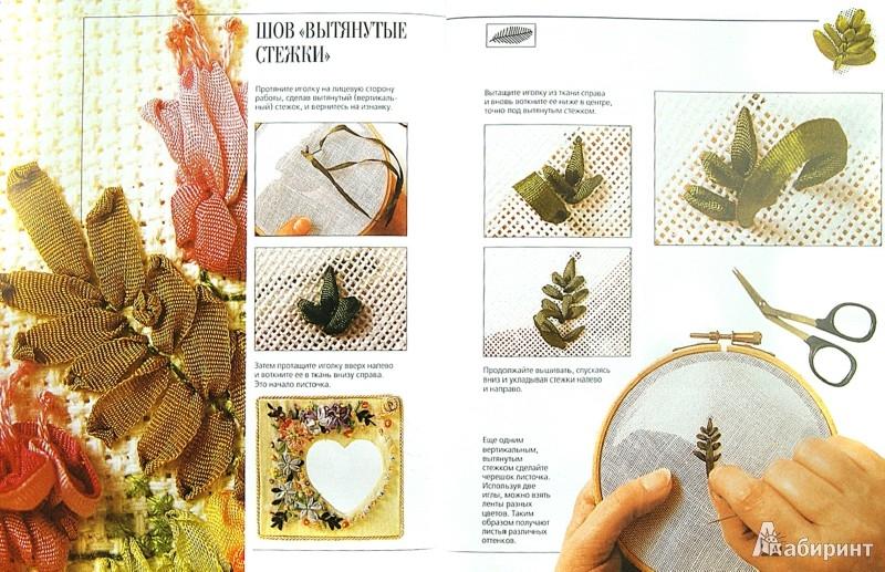 Иллюстрация 1 из 34 для Вышивка шелковыми лентами. Техника, приемы, изделия - Донателла Чотти | Лабиринт - книги. Источник: Лабиринт