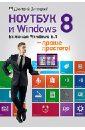 Виницкий Дмитрий Мирославович Ноутбук и Windows 8 - проще простого! как включить ноутбук
