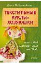 Войнатовская Елена Текстильные куклы-хозяюшки. Пошаговый мастер-класс от Nkale