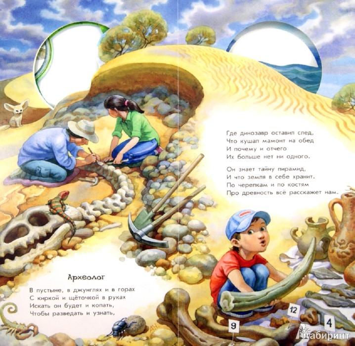 Иллюстрация 1 из 4 для Открываю тайны - Юлия Каспарова | Лабиринт - книги. Источник: Лабиринт