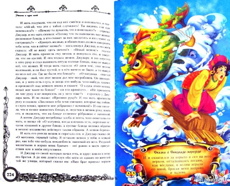 Иллюстрация 1 из 8 для Тысяча и одна ночь | Лабиринт - книги. Источник: Лабиринт