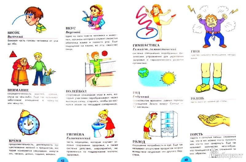 Иллюстрация 1 из 7 для Первый толковый словарь в картинках. Дошкольникам 4-6 лет - Светлана Ожимова | Лабиринт - книги. Источник: Лабиринт