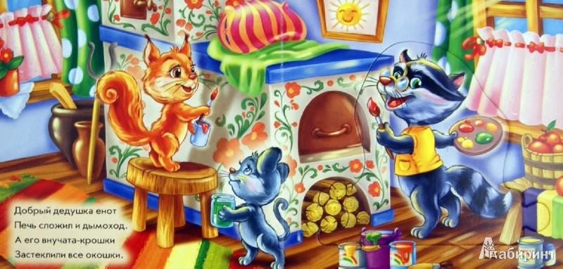 Иллюстрация 1 из 9 для Строим дом - Е. Новицкий | Лабиринт - книги. Источник: Лабиринт