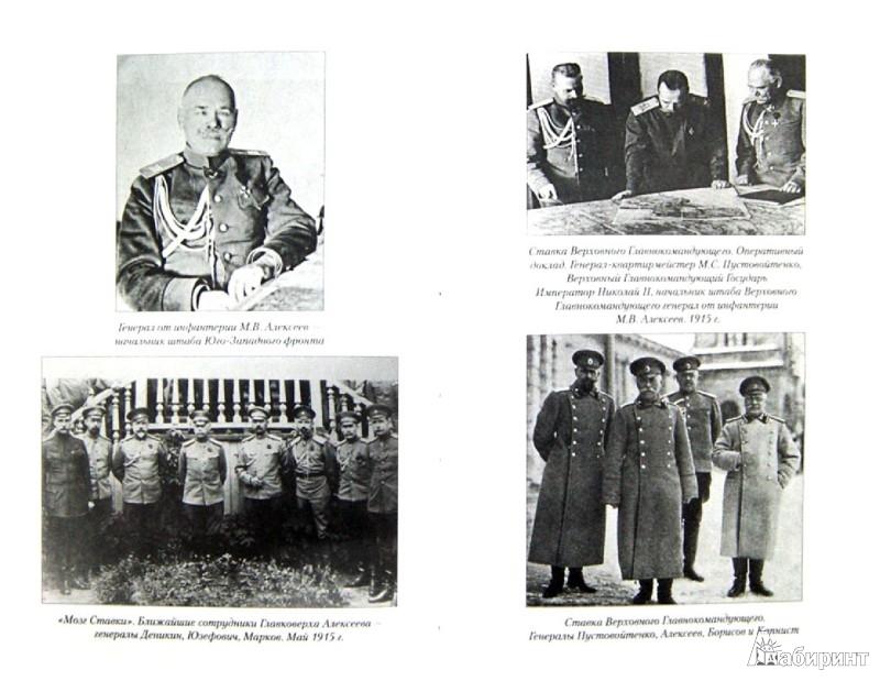 Иллюстрация 1 из 16 для Генерал Алексеев - Василий Цветков | Лабиринт - книги. Источник: Лабиринт