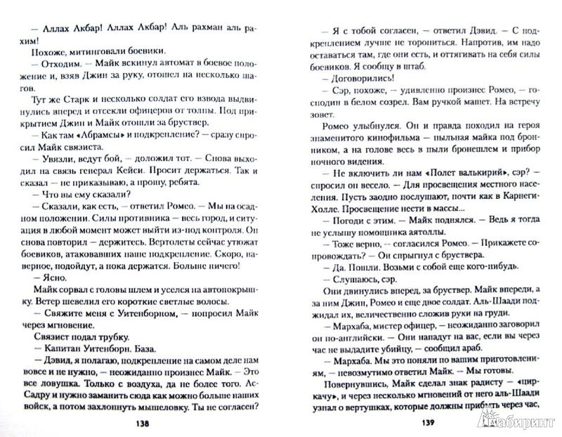 Иллюстрация 1 из 15 для Крестоносцы - Михель Гавен   Лабиринт - книги. Источник: Лабиринт