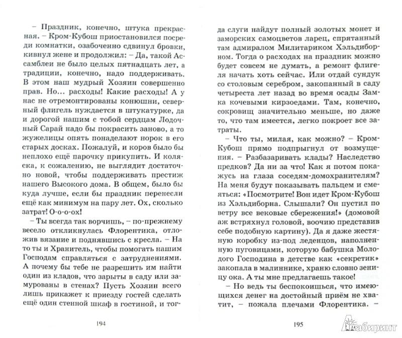 Иллюстрация 1 из 16 для Детектив замка Хэльдиборн - Игорь Стрелков | Лабиринт - книги. Источник: Лабиринт