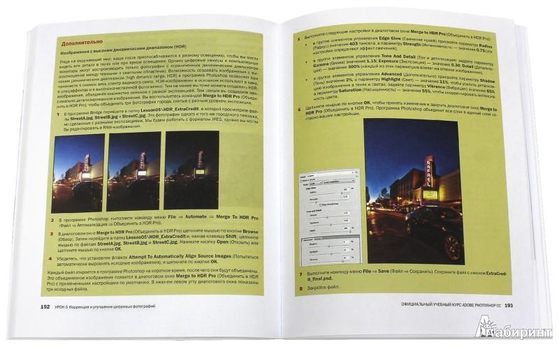 Иллюстрация 1 из 10 для Adobe Photoshop CC. Официальный учебный курс (+DVD) | Лабиринт - книги. Источник: Лабиринт