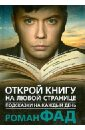 Фад Роман Алексеевич Открой книгу на любой странице. Подсказки на каждый день цена