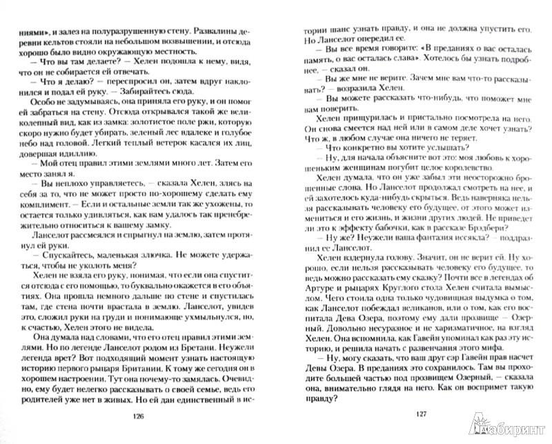 Иллюстрация 1 из 16 для Ланселот, мой рыцарь - Оксана Елисеева   Лабиринт - книги. Источник: Лабиринт