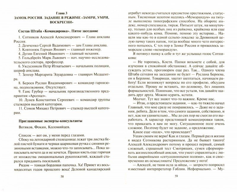 Иллюстрация 1 из 14 для Стратегия. Командировка - Вадим Денисов | Лабиринт - книги. Источник: Лабиринт