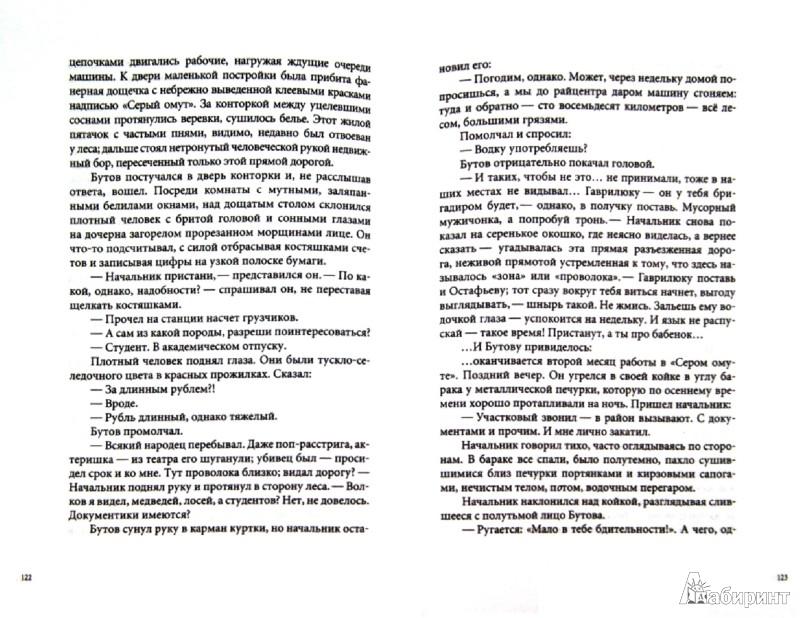 Иллюстрация 1 из 8 для Смерть и воскрешение А.М. Бутова (Происшествие на Новом кладбище) - Александр Шаров   Лабиринт - книги. Источник: Лабиринт