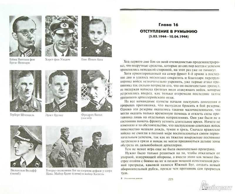Иллюстрация 1 из 16 для 14-я танковая дивизия 1940-1945 - Рольф Грамс | Лабиринт - книги. Источник: Лабиринт