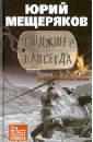 Мещеряков Юрий Панджшер навсегда
