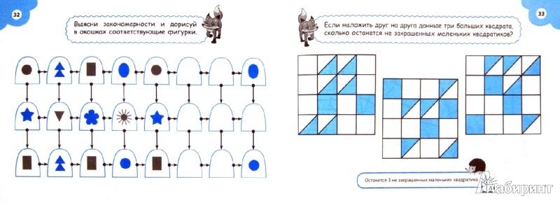 Иллюстрация 1 из 10 для Логика. ФГОС - Елизавета Коротяева | Лабиринт - книги. Источник: Лабиринт