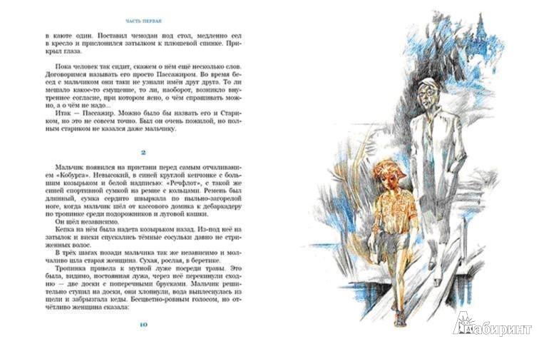 Иллюстрация 1 из 12 для Выстрел с монитора - Владислав Крапивин | Лабиринт - книги. Источник: Лабиринт