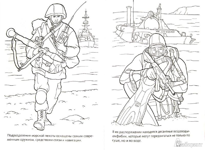 Иллюстрация 1 из 18 для Раскраска-книжка. Морская пехота   Лабиринт - книги. Источник: Лабиринт