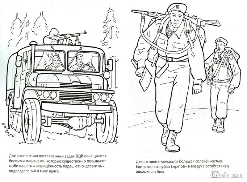 Иллюстрация 1 из 13 для Раскраска-книжка. Воздушно-десантные войска | Лабиринт - книги. Источник: Лабиринт